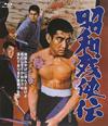 昭和残〓伝 [Blu-ray]