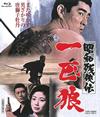 昭和残〓伝 一匹狼 [Blu-ray]