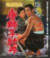 昭和残〓伝 唐獅子牡丹 [Blu-ray]