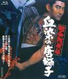 昭和残〓伝 血染の唐獅子 [Blu-ray]