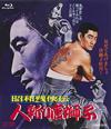 昭和残伝 人斬り唐獅子 [Blu-ray]