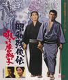 昭和残〓伝 吼えろ唐獅子 [Blu-ray] [2017/10/25発売]