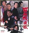 昭和残〓伝 破れ傘 [Blu-ray]