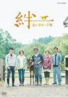 絆〜走れ奇跡の子馬〜 [DVD] [2017/09/27発売]