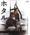 ホタル [Blu-ray] [2017/10/25発売]
