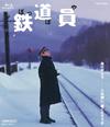 鉄道員(ぽっぽや) [Blu-ray] [2017/10/25発売]