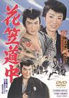 花笠道中 [DVD] [2017/10/04発売]