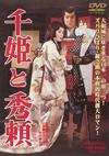 千姫と秀頼 [DVD] [2017/10/04発売]