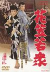花笠若衆 [DVD] [2017/10/04発売]