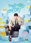 ショッピング王ルイ DVD-BOX2〈5枚組〉 [DVD] [2017/10/04発売]
