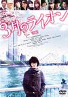 3月のライオン[前編] [DVD]