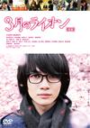 3月のライオン[後編] [DVD]