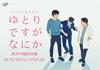 ゆとりですがなにか 純米吟醸純情編〈2枚組〉 [DVD] [2017/11/22発売]