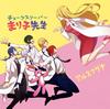 アルスマグナ / チョークスリーパーまり子先生〈初回限定盤A〉 [DVD]