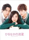 ひるなかの流星 スペシャル・エディション〈2枚組〉 [Blu-ray]