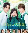 ひるなかの流星 スタンダード・エディション [Blu-ray]