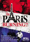 パリは燃えているか [DVD] [2017/09/21発売]