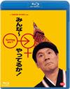 みんな〜やってるか! [Blu-ray] [2017/09/27発売]