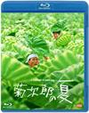 菊次郎の夏 [Blu-ray] [2017/09/27発売]