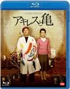アキレスと亀 [Blu-ray] [2017/09/27発売]