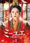 ミーユエ 王朝を照らす月 DVD-SET1〈6枚組〉 [DVD]