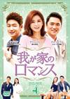 我が家のロマンス DVD-BOX4〈8枚組〉 [DVD]