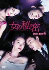 女の秘密 DVD-BOX4〈7枚組〉 [DVD]