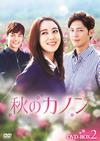 秋のカノン DVD-BOX2〈8枚組〉 [DVD]