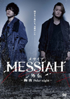 映画 メサイア外伝-極夜 Polar night-〈2枚組〉 [DVD] [2017/10/25発売]