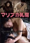マリアの乳房 スペシャル・プライス [DVD] [2017/11/02発売]