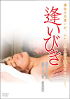 逢いびき スペシャル・プライス [DVD]