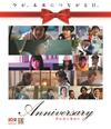 アニバーサリー〈初回生産限定版〉 [Blu-ray]