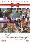 アニバーサリー [DVD]