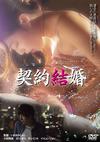 契約結婚 [DVD]