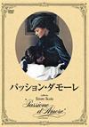 パッション・ダモーレ [DVD] [2017/11/02発売]