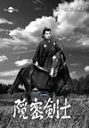 隠密剣士第1部 HDリマスター版DVDセット 宣弘社75周年記念〈3枚組〉 [DVD]