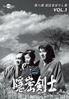 隠密剣士第8部 忍法まぼろし衆 HDリマスター版DVD Vol.1 宣弘社75周年記念 [DVD]