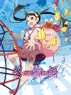 終物語 第六巻 まよいヘル〈完全生産限定版〉 [Blu-ray]
