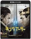 キング・アーサー 4K ULTRA HD&3D&2Dブルーレイセット〈初回仕様・3枚組〉 [Ultra HD Blu-ray] [2017/10/18発売]