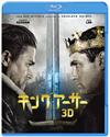 キング・アーサー 3D&2Dブルーレイセット〈初回仕様・2枚組〉 [Blu-ray] [2017/10/18発売]
