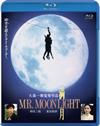 満月 MR.MOONLIGHT [Blu-ray] [2017/11/03発売]