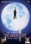 満月 MR.MOONLIGHT [DVD] [2017/11/03発売]