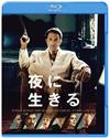 夜に生きる ブルーレイ&DVDセット〈2枚組〉 [Blu-ray] [2017/09/20発売]