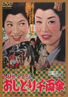 ひばり・チエミのおしどり千両傘 [DVD] [2017/11/08発売]