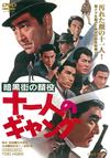暗黒街の顔役 十一人のギャング [DVD] [2017/11/08発売]