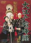 大江戸喧嘩纏 [DVD] [2017/11/08発売]