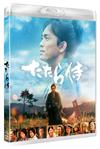 たたら侍 [Blu-ray]