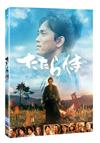 たたら侍 [DVD] [2017/11/08発売]