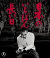 日本のいちばん長い日 [Blu-ray] [2017/11/03発売]