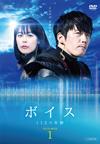 ボイス〜112の奇跡〜 DVD-BOX1〈4枚組〉 [DVD] [2017/11/02発売]